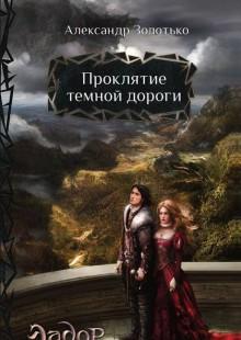 Обложка книги  - Проклятие темной дороги