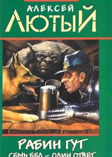 Обложка книги  - Рабин Гут. Семь бед – один ответ