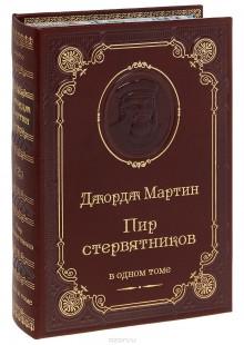 Обложка книги  - Пир стервятников (подарочное издание)