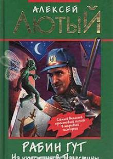 Обложка книги  - Рабин Гут. На крестины в Палестины