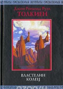 Обложка книги  - Властелин Колец