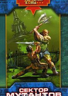 Обложка книги  - Сектор мутантов