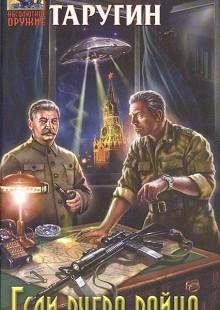 Обложка книги  - Если вчера война…