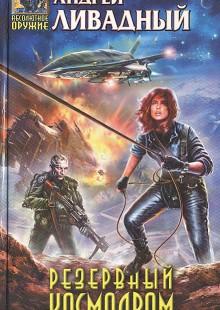 Обложка книги  - Резервный космодром