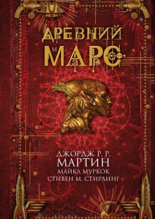 Обложка книги  - Древний Марс