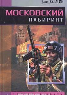 Обложка книги  - Московский лабиринт