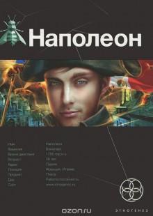 Обложка книги  - Наполеон. Книга 1. Путь к славе