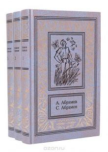 Обложка книги  - А. Абрамов, С. Абрамов. Сочинения в 3 томах (комплект из 3 книг)