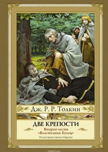 Обложка книги  - Властелин Колец. Часть 2. Две крепости