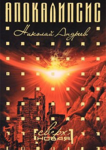 Обложка книги  - Сверхновая