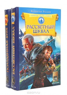 Обложка книги  - Горячие ветры Севера (комплект из 2 книг)