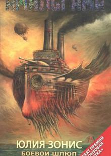 Обложка книги  - Боевой шлюп «Арго»