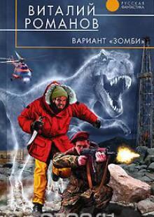 Обложка книги  - Вариант «Зомби»