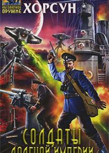 Обложка книги  - Солдаты далекой Империи