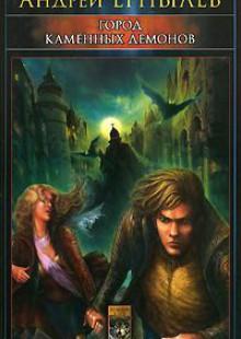 Обложка книги  - Город каменных демонов