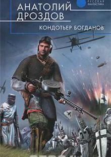 Обложка книги  - Кондотьер Богданов