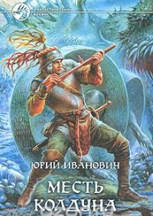 Обложка книги  - Месть колдуна