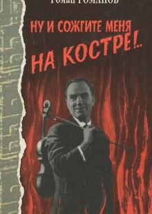 Обложка книги  - Ну и сожгите меня на костре!..