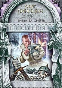 Обложка книги  - Битва за смерть