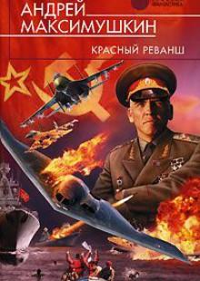 Обложка книги  - Красный реванш