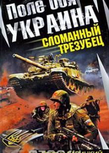 Обложка книги  - Поле боя – Украина. Сломанный трезубец