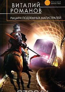 Обложка книги  - Рыцари подземных магистралей