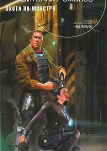 Обложка книги  - Охота на монстра
