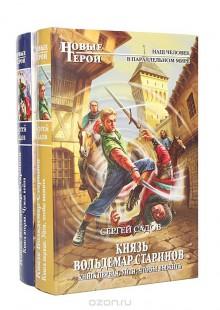 Обложка книги  - Князь Вольдемар Старинов (комплект из 2 книг)