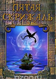Обложка книги  - Пятая скрижаль
