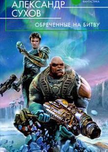 Обложка книги  - Обреченные на битву