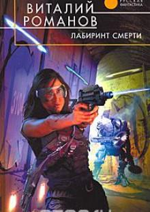 Обложка книги  - Лабиринт смерти