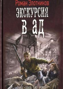 Обложка книги  - Экскурсия в ад