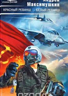 Обложка книги  - Красный реванш. Белый реванш