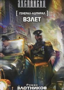 Обложка книги  - Генерал-адмирал. Взлет