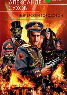 Обложка книги  - Имперский городовой