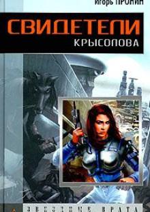 Обложка книги  - Свидетели Крысолова