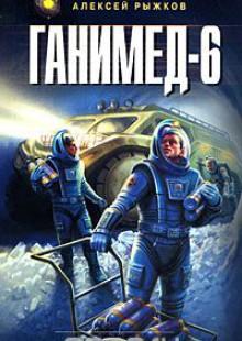 Обложка книги  - Ганимед-6