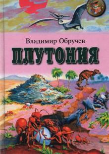 Обложка книги  - Плутония