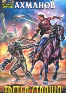 Обложка книги  - Третья стража
