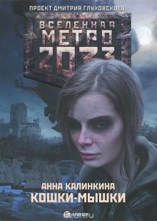 Обложка книги  - Метро 2033. Кошки-мышки