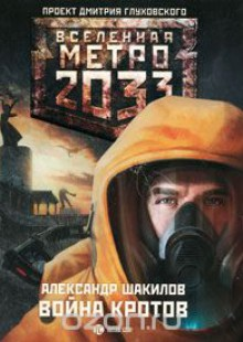 Обложка книги  - Метро 2033. Война кротов