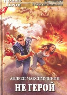 Обложка книги  - Не герой