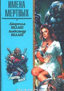 Обложка книги  - Имена мертвых