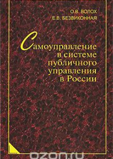 Обложка книги  - Самоуправление в системе публичного управления в России