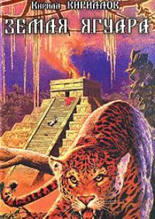 Обложка книги  - Земля ягуара