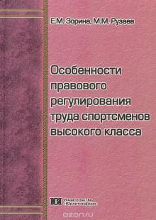 Обложка книги  - Особенности правового регулирования труда спортсменов высокого класса