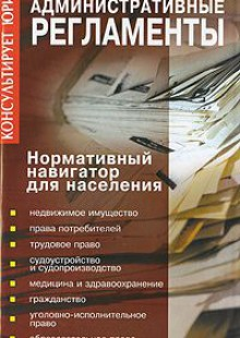 Обложка книги  - Административные регламенты. Нормативный навигатор для населения