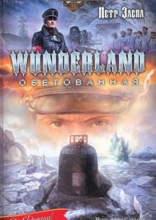 Обложка книги  - Wunderland обетованная