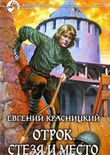 Обложка книги  - Отрок. Стезя и место