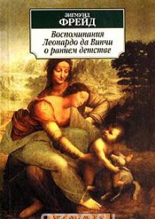 Обложка книги  - Воспоминания Леонардо да Винчи о раннем детстве